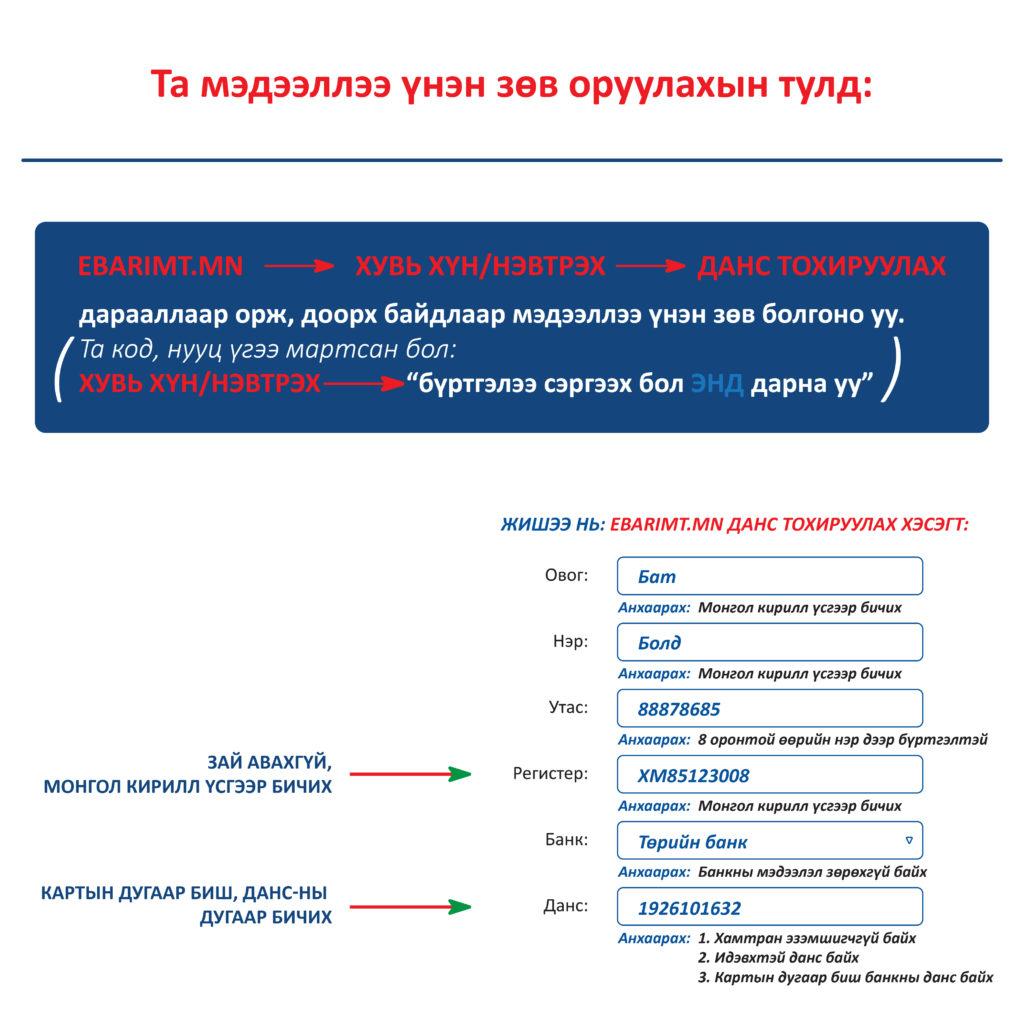 khavsralt-1-2
