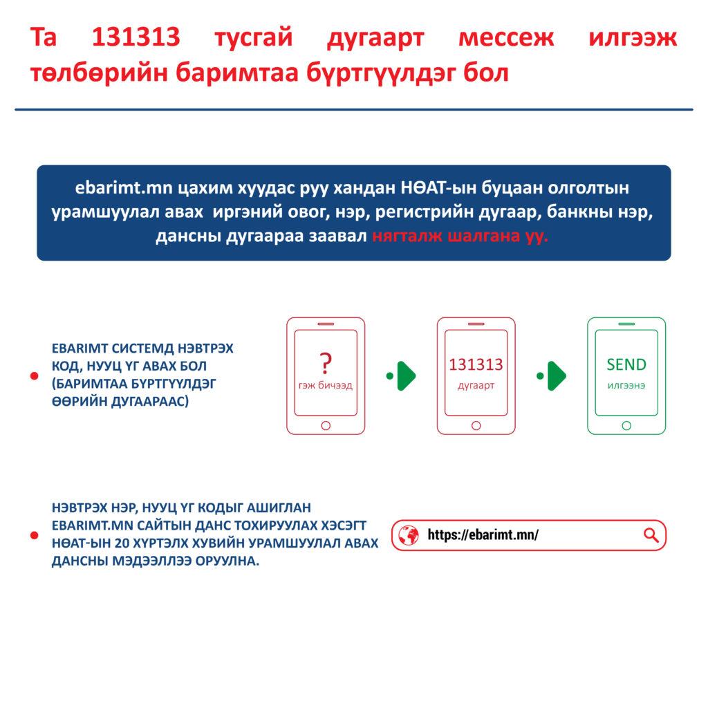 khavsralt-1-3