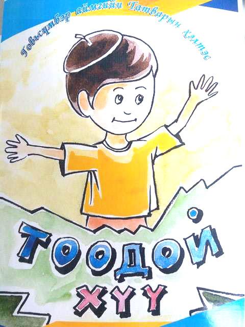toodoi-khuu-01